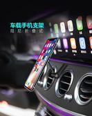 【週年度促銷】匠研車品車載手機支架金屬超薄阻尼折疊磁性萬向汽車導航通用型