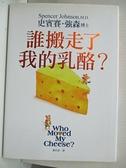 【書寶二手書T4/財經企管_BV1】誰搬走了我的乳酪?_史賓賽.強森博士
