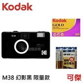 柯達 Kodak M38 幻影黑 含底片(柯達或富士)+4號電池 底片相機 傻瓜相機 傳統膠捲機 限量版