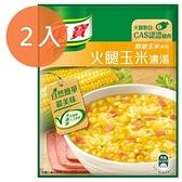 康寶 鮮甜玉米系列 火腿玉米濃湯 49.7g (2入)/組【康鄰超市】