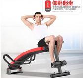 ADKING仰臥起坐健身器材家用男腹肌板運動輔助器收腹多功能仰臥板igo『小淇嚴選』