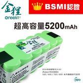 BSMI認證 iRobot Roomba 掃地機器人 700 760 770 780 790 專用-高容量動力鋰電池《5200mAh》全球前三大電池芯