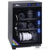 電子防潮箱30/40/50L單反相機鏡頭郵票干燥箱攝影除濕櫃 韓慕精品 YTL