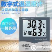 數字溫濕度計 家用電子溫度計 工業溫濕度表 高精度溫濕度計