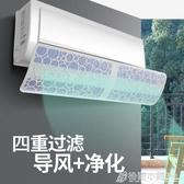 空調檔遮風口防風罩擋風板坐月子嬰幼兒防直吹臥室壁掛式通用擋板ATF 中秋節