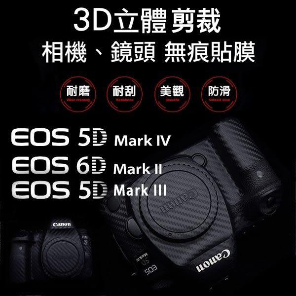 Canon 5D4 / 5D3 / 6D2  機身貼膜 無痕 相機貼膜 已切割好完美服貼 碳纖維 / 皮革紋 德寶光學