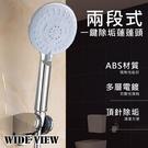 【南紡購物中心】【WIDE VIEW】兩段式一鍵除垢蓮蓬頭(QX-SH03)