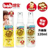 培寶小不叮驅蚊噴霧120ml-升級版-嬰兒/全家 防蚊貼片