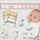 嬰兒紗布包巾-荷蘭Muslintree Tonnings正版授權雙層竹纖維浴巾-JoyBaby