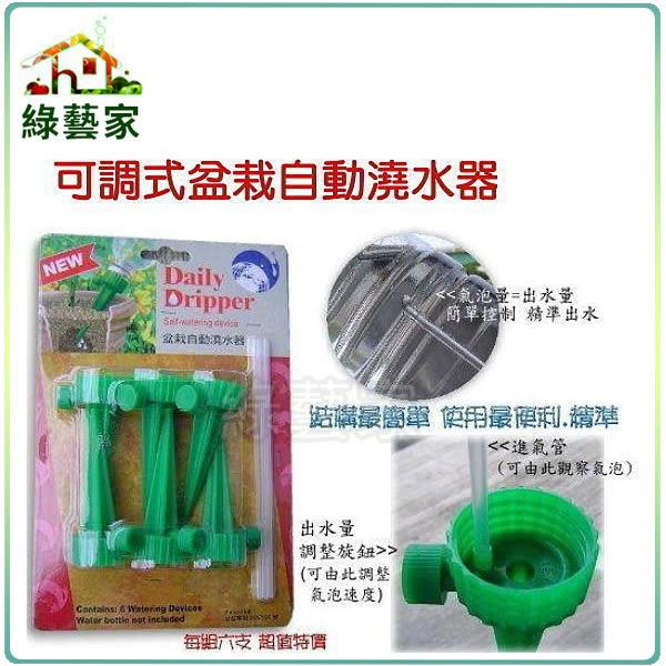 【綠藝家】可調式盆栽自動澆水器6入/組