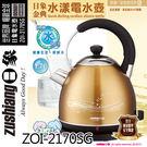 【Zushiang 日象】ZOI-2170SG 1.7公升金典水漾電水壺【全新原廠公司貨】