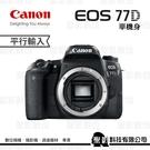Canon EOS 77D 單機身 24...