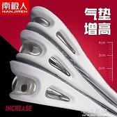 高彈氣墊增高鞋墊男女增高墊全墊透氣減震運動3cm『小淇嚴選』