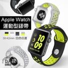 Apple Watch 運動錶帶 矽膠錶帶 1 2 3 4代通用 38 40 42 44mm 雙色錶帶 蘋果錶帶 4色可選