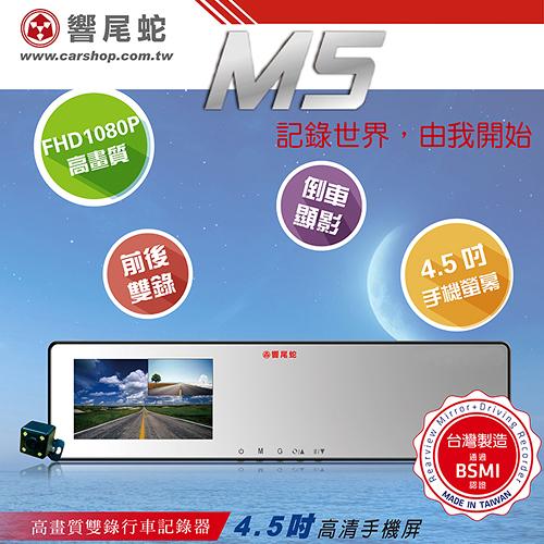 響尾蛇M5 後視鏡高畫質行車記錄器 4.5吋手機屏+前後雙錄+倒車顯影