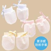 2雙組 夏季涼感 防抓手套 新生兒 寶寶護手套 柔軟 嬰兒用品【JB0100】