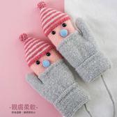 冬季保暖兒童款 聖誕帽掛繩針織手套 兒童手套 SHIC1897