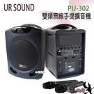 ( PU-302) 雙頻無線手提擴音機 附2隻無線麥克風 卡拉OK伴唱 戶外活動