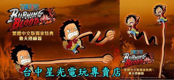 【特典商品 可刷卡】☆ 航海王 Burning Blood 烈血 魯夫造型捲線器 ☆全新品【不含遊戲軟體】