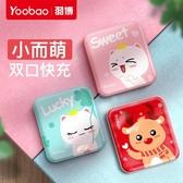 yoobao羽博充電寶超薄小巧便攜10000毫安迷你女可愛 雙十二全館免運