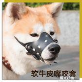 寵物防咬嘴套狗狗口罩中大型犬防叫止吠器防偷吃嘴罩可調節 全館9折