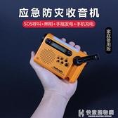 便攜應急防災多功能手電筒收音機手搖發電手機充電器太陽能照明燈 快意購物網