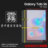 ◇霧面螢幕保護貼 Samsung 三星 Galaxy Tab S6 10.5吋 SM-T860 平板保護貼 軟性 霧貼 霧面貼 防指紋 保護膜