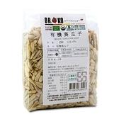 【DR.OKO】有機葵瓜子 150g/包