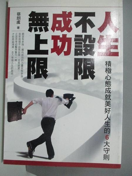 【書寶二手書T6/勵志_AIG】人生不設限,成功無上限_蔡朗虞
