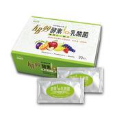 肯寶KB99~酵素+乳酸菌3公克×30包/盒 ×2盒~特惠中~