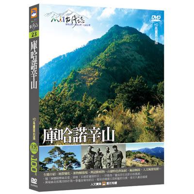 庫哈諾辛山DVD