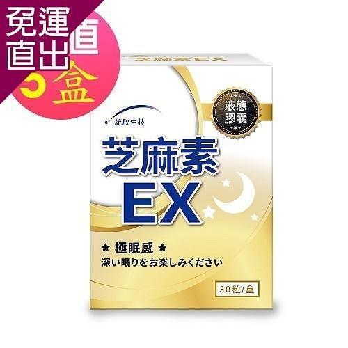 統欣生技 芝麻素EX 30粒 x5盒【免運直出】