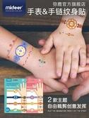 紋身貼mideer彌鹿兒童手表手鏈紋身貼防水無毒貼畫玩具六一兒童節禮品 玩趣3C