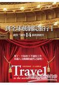 到全球戲劇院旅行Ⅰ:歐陸三國的14個戲劇殿堂