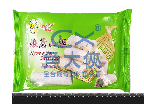 2C6B【魚大俠】FF415炸娘惹山藥捲(10捲/340g/盒)
