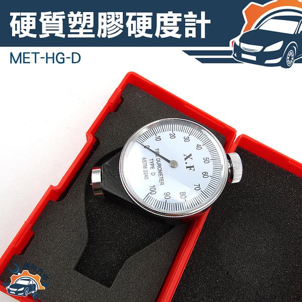 硬質塑膠硬度計(指針式) 一般硬橡膠、樹脂、壓克力、玻璃、熱塑性橡膠、印刷板、纖維 MET-HG-D