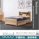 《固的家具GOOD》150-1-AK 雪莉3.5書架床/四分床板/不含抽屜櫃【雙北市含搬運組裝】