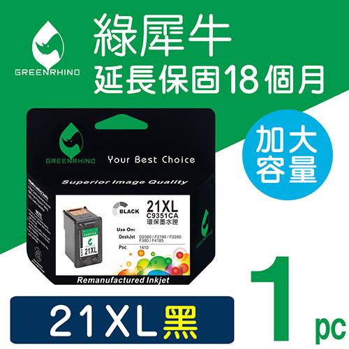 綠犀牛 for HP NO.21XL/C9351CA 黑色高容量環保墨水匣/適用 HP F2120/PSC1402/D1460/D2360/D2460/3920