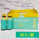 【台灣尚讚愛購購】屏東縣農會-薑黃洋蔥飲48入/箱(含運價)