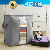 竹炭棉被收納袋65L 棉被袋 棉被套 衣物整理袋 收納袋 儲物袋 防塵袋 防塵套 50*44*30cm 【4G手機】