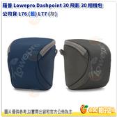 羅普 Lowepro Dashpoint 30 飛影 側背相機包 公司貨 L76 藍 L77 灰 適用小型微單眼 類單眼