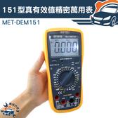 『儀特汽修』真均方根值電表通斷測量數據保持可立腳架護套附儀器箱MET DEM151