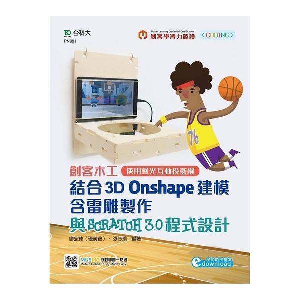 輕課程創客木工結合3D Onshape建模含雷雕製作與Scratch 3.0程式
