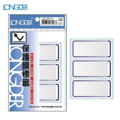 【量販50包】龍德 保護膜標籤 LD-3014(藍框) 34×73mm(30張/包)標示/分類/標籤/信封/貼紙/文書