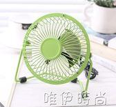 小風扇4寸小型微型電扇usb迷你小風扇冷靜音小電風扇學生台式插電小電扇     唯伊時尚