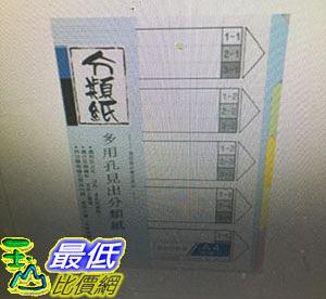 [COSCO代購] Data Bank A4 五段分類紙X12包 _W114855