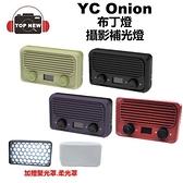 [贈聚光.柔光罩] YC Onion 洋蔥工廠 攝影補光燈 PUDDING RGB LED 布丁燈 調色 手機APP控制 公司貨