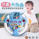 兒童方向盤玩具寶寶益智早教模擬駕駛仿真副駕駛汽車方向盤【淘夢屋】