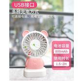 USB小風扇usb小風扇迷你可充電學生隨身便攜式靜音小型手拿電風扇卡通可愛