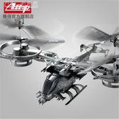 遙控飛機無人直升戰鬥機兒童玩具充電航模型搖控飛行器「Chic七色堇」